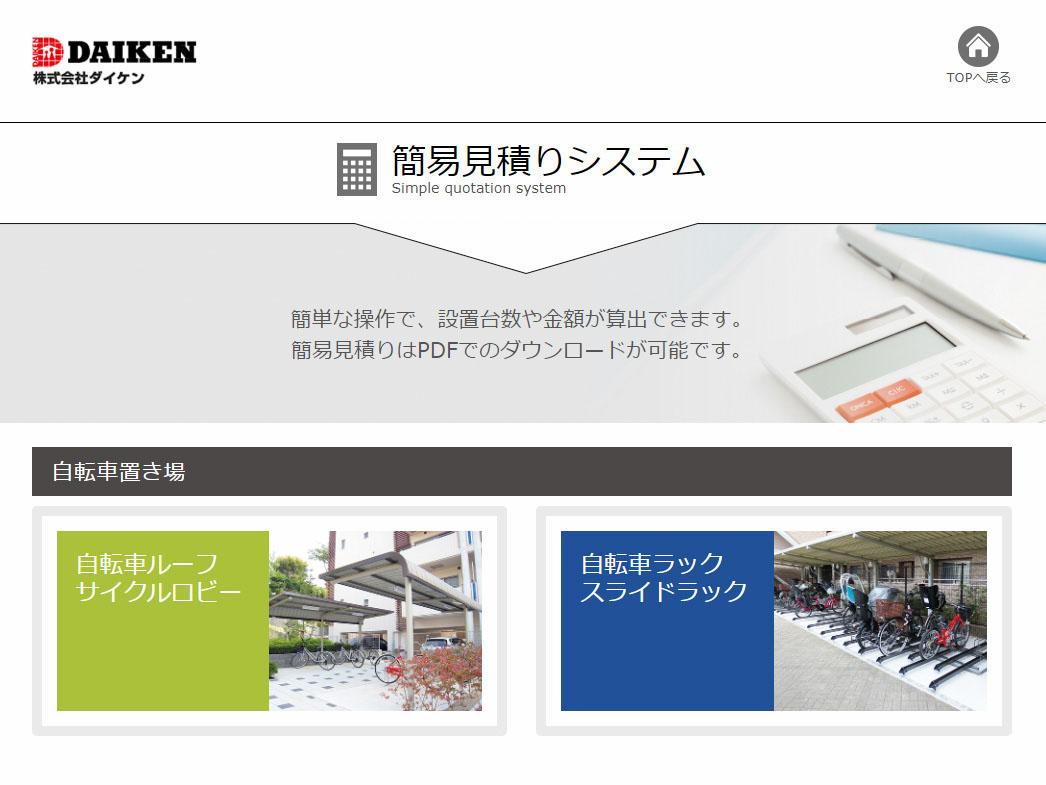 daiken-sim_top