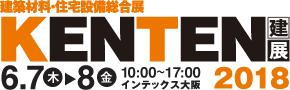 kenten2018_logo