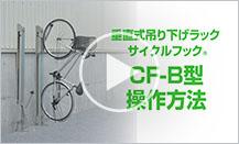 垂直式CF-B型 ご紹介