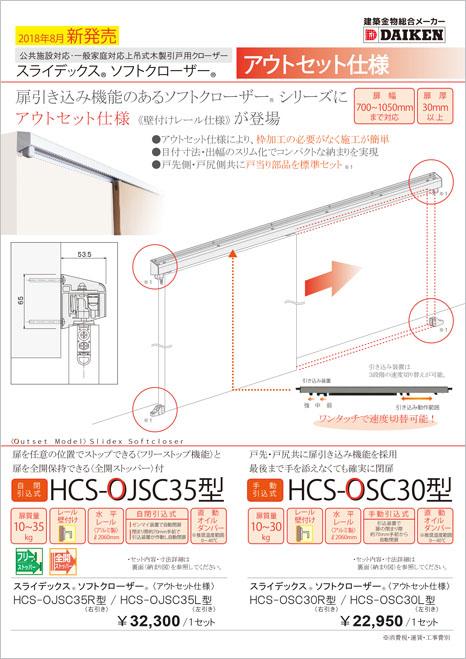 HCS-OJSC35-OSC30