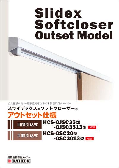 スライデックス ソフトクローザーHCS-OJSC35/OSC30型