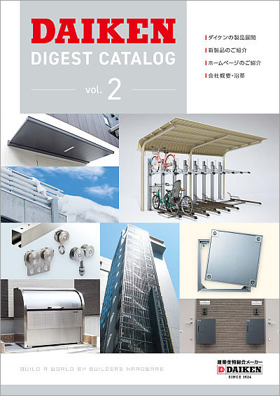 DIGEST CATALOG Vol.2