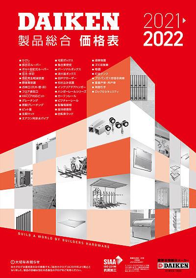 sougoukakaku_2021-22_hyoushi
