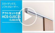 HCS-OJSC35型の紹介