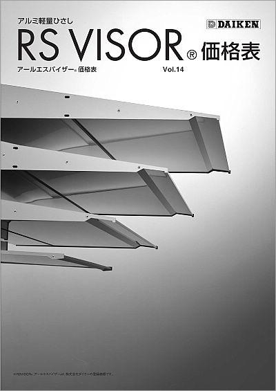 rsvisor_vol14kakaku_hyoushi