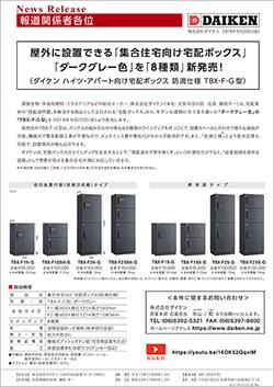 (株)ダイケン宅配ボックスTBX-FG新発売