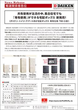 (株)ダイケン宅配ボックスTBX-G新発売