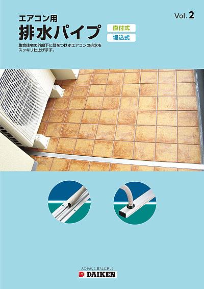 エアコン用排水パイプVol.2