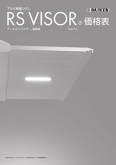 rsvisor_vol15kakaku_hyoushi