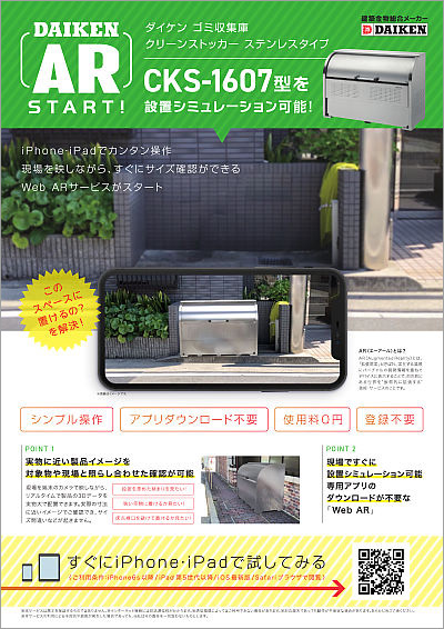 AR ゴミ収集庫 CKS-1607型