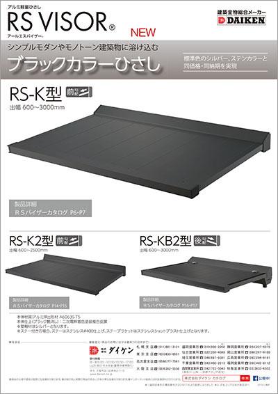 RSバイザー ブラックカラー