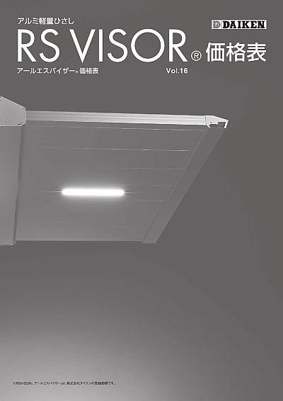 rsvisor_vol16kakaku_hyoushi