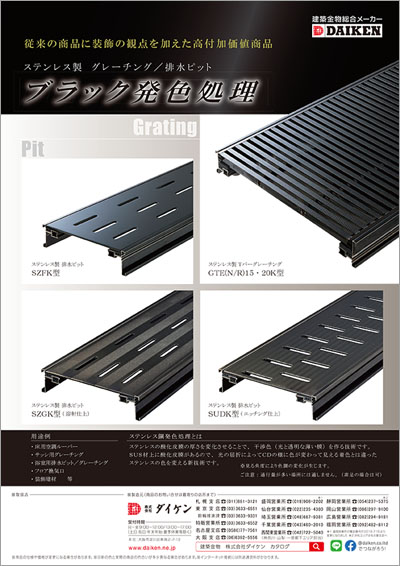 Black-grating-pit_hyoushi