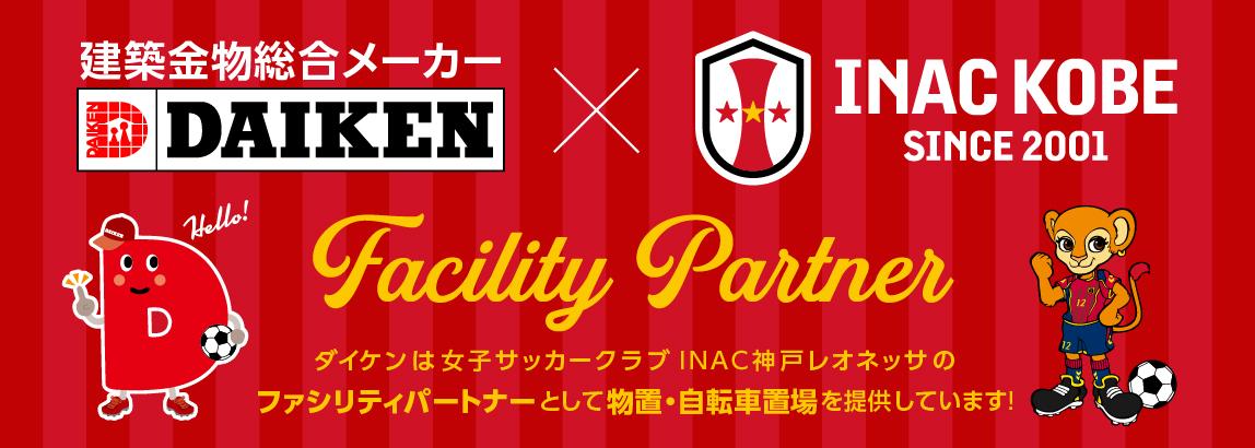 INAC神戸ファシリティパートナー契約