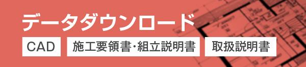 banner_datadowenload