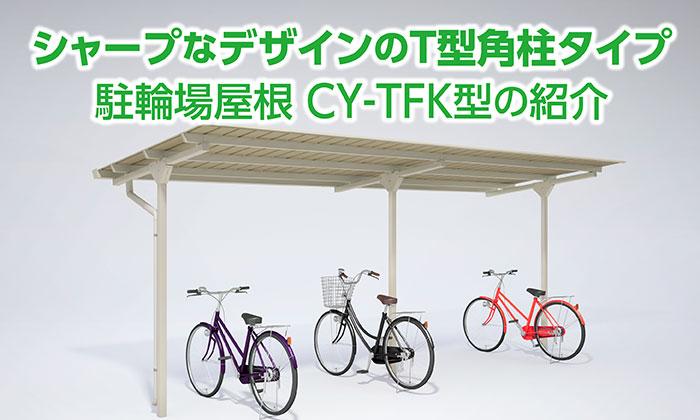 202011_cytfk-shokai_main