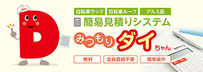 blog_daichan_baner_202011
