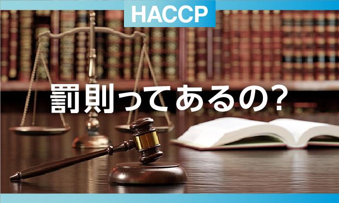 HACCP(ハサップ)義務化 違反すると罰則は?!|ダイケン
