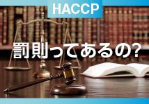 HACCP_Bmini