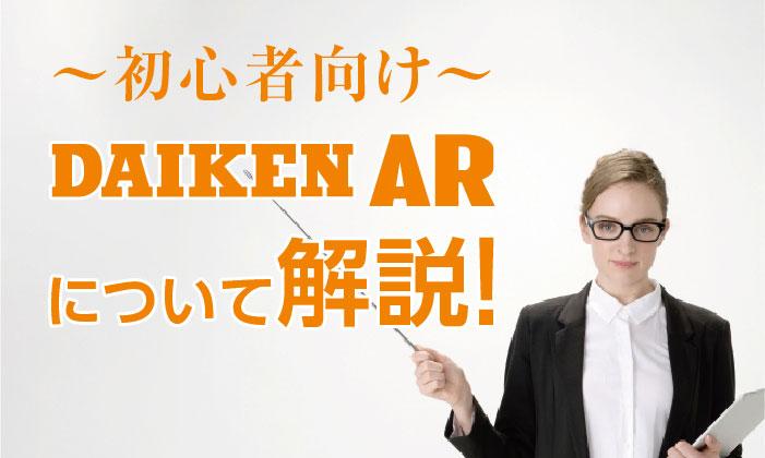 ar_himitsu_image_main