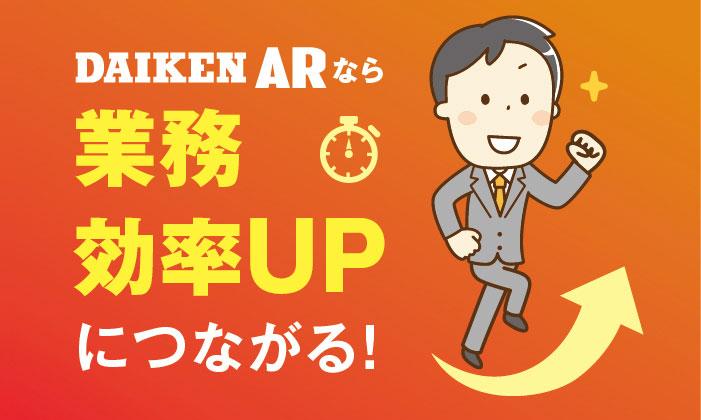 ar_keisoku_01_image_main