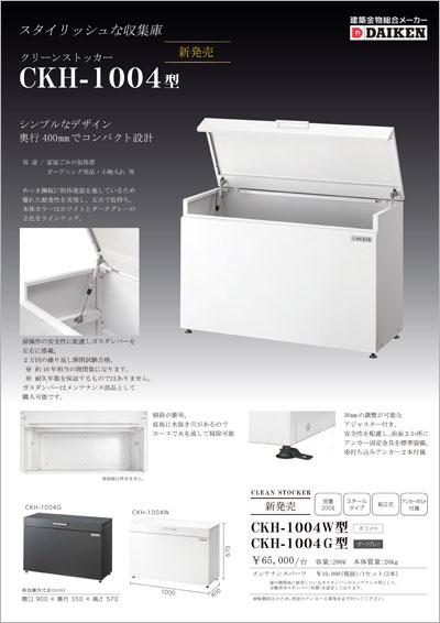 戸建て向け CKH-1004型