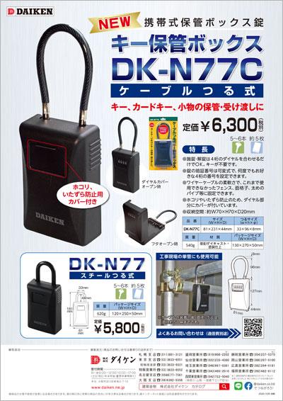 ケーブルつる式 DK-N77C型