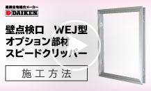 壁点検口「WEJ型」オプション部材 スピードクリッパー 施工方法