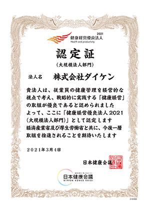 20210304_kenkoukeiei