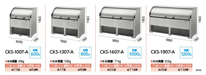 CKSA-LP-lineup