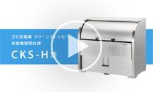 CKS-H型【非接触開閉仕様】操作方法