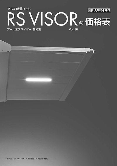 rsvisor_vol18kakaku_hyoushi